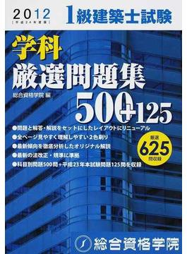 1級建築士試験学科厳選問題集500+125 平成24年度版