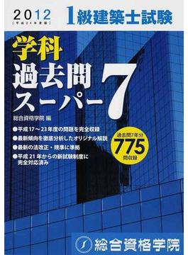 1級建築士試験学科過去問スーパー7 平成24年度版