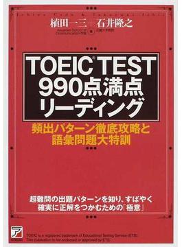 TOEIC TEST990点満点リーディング 頻出パターン徹底攻略と語彙問題大特訓