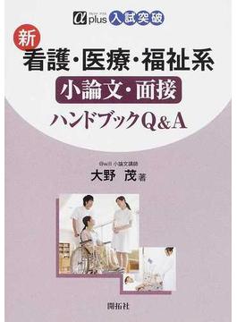 入試突破新看護・医療・福祉系小論文・面接ハンドブックQ&A