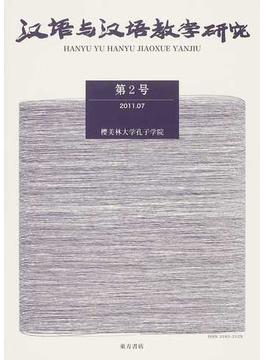 漢語与漢語教学研究 第2号