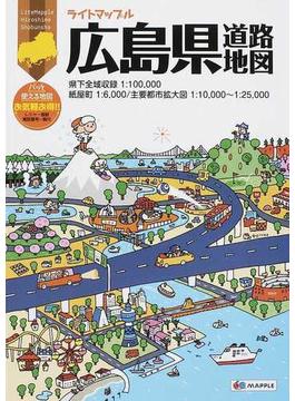 ライトマップル広島県道路地図 3版