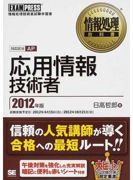 応用情報技術者 対応区分AP 情報処理技術者試験学習書 2012年版