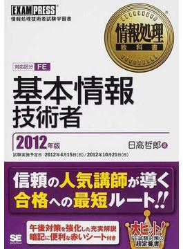 基本情報技術者 対応区分FE 情報処理技術者試験学習書 2012年版