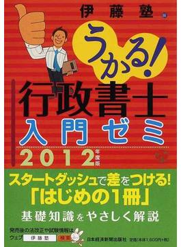 うかる!行政書士入門ゼミ 2012年度版