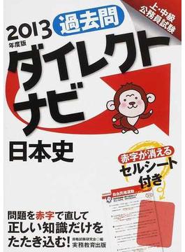 過去問ダイレクトナビ日本史 上・中級公務員試験 2013年度版