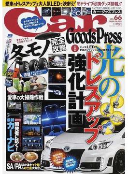Car Goods Press VOL.66