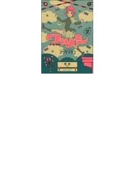 ウツシ(シリウスKC) 2巻セット(シリウスKC)