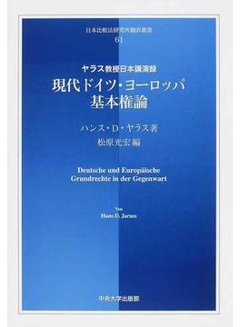 現代ドイツ・ヨーロッパ基本権論 ヤラス教授日本講演録