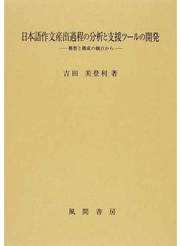 日本語作文産出過程の分析と支援ツールの開発 構想と構成の観点から