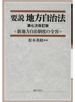 要説地方自治法 新地方自治制度の全容 第7次改訂版