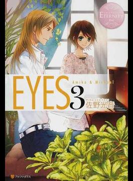 EYES Amika & Michael 3(エタニティブックス)