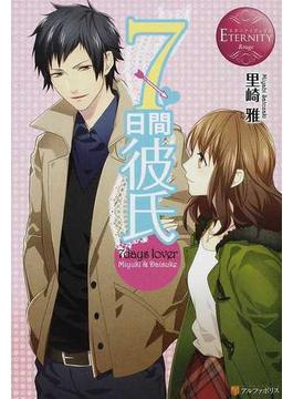 7日間彼氏 Miyuki & Daisuke 1(エタニティブックス)