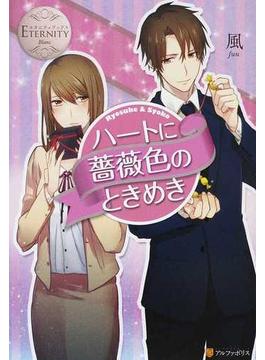 ハートに薔薇色のときめき Ryosuke & Syoko(エタニティブックス)