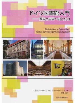 ドイツ図書館入門 過去と未来への入り口