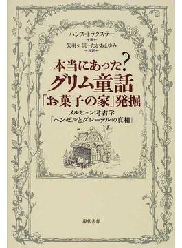 本当にあった?グリム童話「お菓子の家」発掘 メルヒェン考古学「ヘンゼルとグレーテルの真相」