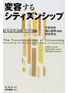 変容するシティズンシップ 境界をめぐる政治