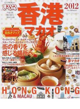 香港 マカオ 2012(マップルマガジン)
