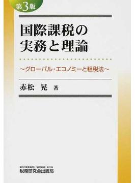 国際課税の実務と理論 グローバル・エコノミーと租税法 第3版
