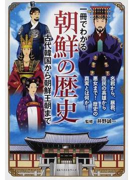一冊でわかる朝鮮の歴史 古代韓国から朝鮮王朝まで