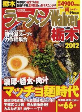 ラーメンWalker栃木 2012
