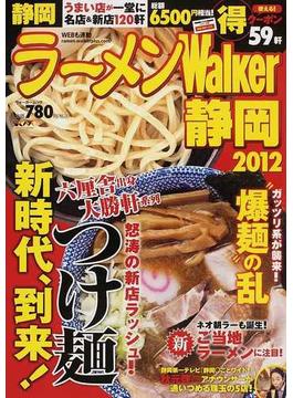 ラーメンWalker静岡 2012