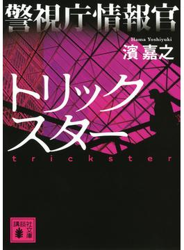 警視庁情報官 3 トリックスター(講談社文庫)