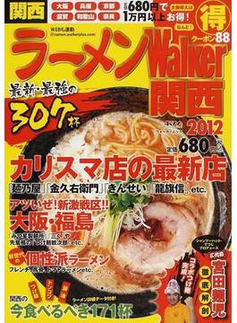 ラーメンWalker関西 2012
