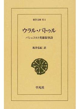 ウラル・バトゥル バシュコルト英雄叙事詩(東洋文庫)