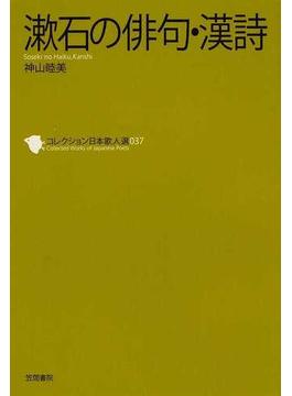 コレクション日本歌人選 037 漱石の俳句・漢詩