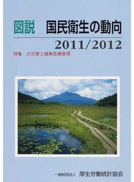 図説国民衛生の動向 2011/2012 特集大災害と健康危機管理
