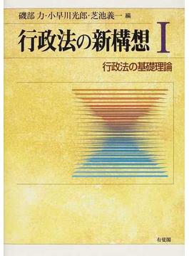行政法の新構想 1 行政法の基礎理論
