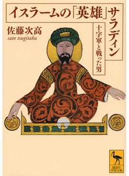イスラームの「英雄」サラディン 十字軍と戦った男(講談社学術文庫)