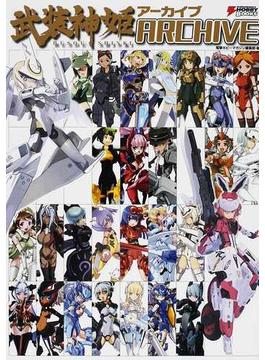 武装神姫アーカイブ 1(DENGEKI HOBBY BOOKS)