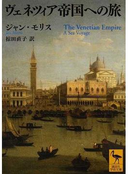 ヴェネツィア帝国への旅(講談社学術文庫)