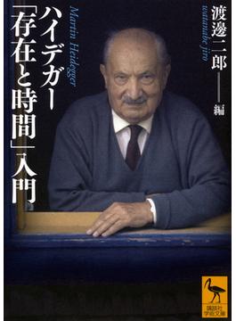 ハイデガー「存在と時間」入門(講談社学術文庫)