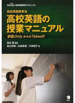 高校英語の授業マニュアル 高校英語教育法 訳読OnlyからのTakeoff Sherpa高校英語改革プロジェクト