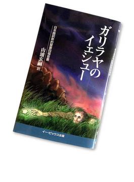 ガリラヤのイェシュー 日本語訳新約聖書四福音書