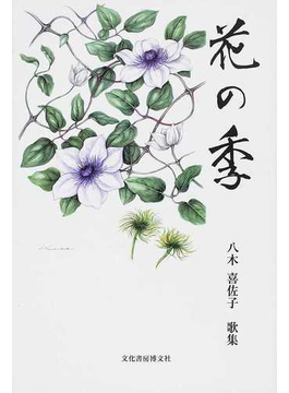花の季 八木喜佐子歌集