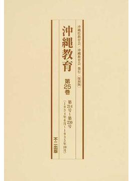 沖縄教育 復刻版 第25巻 第214号〜第230号(1934年6月〜1935年10月)
