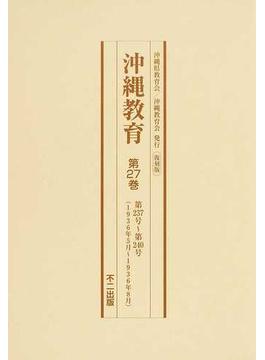 沖縄教育 復刻版 第27巻 第237号〜第240号(1936年5月〜1936年8月)