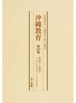 沖縄教育 復刻版 第28巻 第241号〜第244号(1936年9月〜1936年12月)