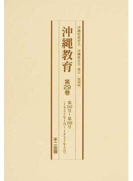 沖縄教育 復刻版 第29巻 第245号〜第249号(1937年1月〜1937年5月)