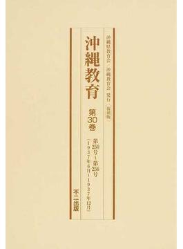 沖縄教育 復刻版 第30巻 第250号〜第256号(1937年6月〜1937年12月)
