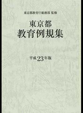東京都教育例規集 平成23年版