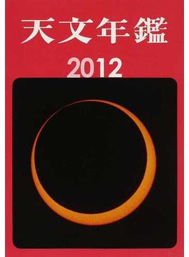 天文年鑑 2012年版