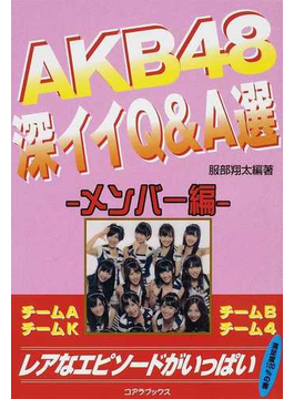AKB48深イイQ&A選 メンバー編