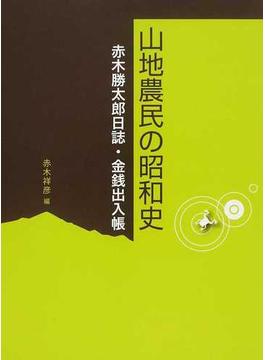山地農民の昭和史 赤木勝太郎日誌・金銭出入帳