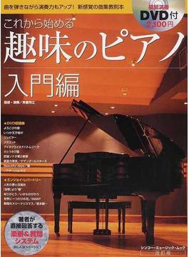 これから始める趣味のピアノ 改訂版 入門編