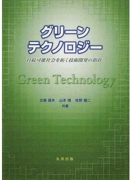 グリーンテクノロジー 持続可能社会を拓く技術開発の指針